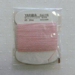 画像1: 持ち手付糸(うすピンク)